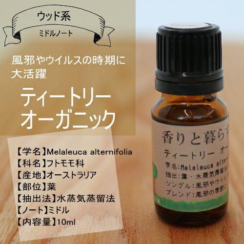 ティトリー (オーガニック)10mlアロマオイル/エッセンシャルオイル/精油【香りと暮らす】