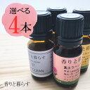 春に大活躍する 4本選べるセット アロマオイル エッセンシャルオイル【香りと暮らす】