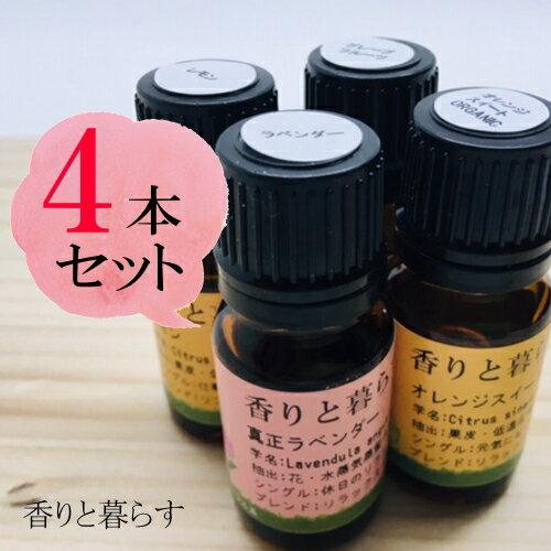 アロマ アロマオイル エッセンシャルオイル 精油 10mlの4本セット お試しセット【香りと暮らす】