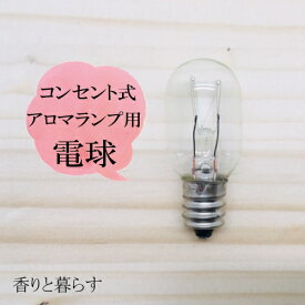 コンセント式アロマランプ専用 電球E-12口金 5W