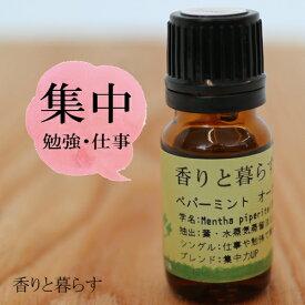 ペパーミント 10ml ペパーミントオイル アロマ アロマオイル エッセンシャルオイル 精油 【香りと暮らす】