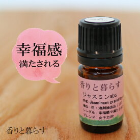 ジャスミン abs 2ml ジャスミンオイル アロマ アロマオイル エッセンシャルオイル 精油 【香りと暮らす】