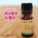 レモン 10ml レモンオイル アロマ アロマオイル エッセンシャルオイル 精油 【香りと暮らす】