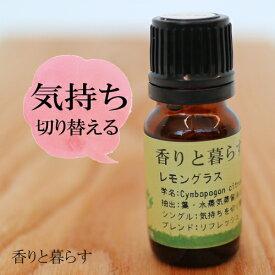 レモングラス 10ml レモングラスオイル アロマ アロマオイル エッセンシャルオイル 精油 【香りと暮らす】