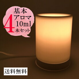 アロマランプ コード式 (アロマライト)と アロマオイル 10mlの4本セット アロマ エッセンシャルオイル 精油 お試しセット【香りと暮らす】