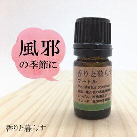 マートル(CT.1.8シネオール)5ml  アロマ アロマオイル エッセンシャルオイル 精油 【香りと暮らす】