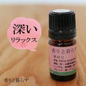 ネロリ 2ml ネロリオイル アロマ アロマオイル エッセンシャルオイル 精油 【香りと暮らす】
