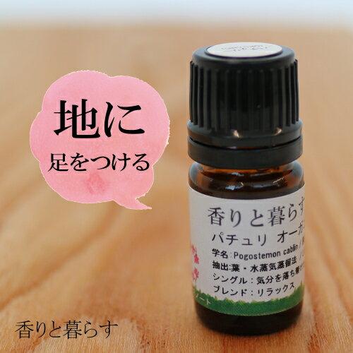 パチュリー 5ml(オーガニック) パチュリーオイル アロマ アロマオイル エッセンシャルオイル 精油 【香りと暮らす】