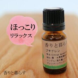 プチグレン 10ml ペティグレン アロマ アロマオイル エッセンシャルオイル 精油 【香りと暮らす】