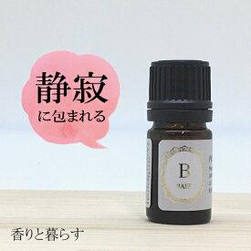 サンダルウッド 2ml(マイソール産)白檀 アロマ アロマオイル エッセンシャルオイル 精油 【香りと暮らす】