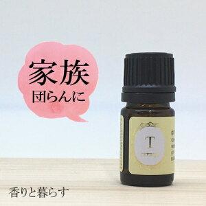 ゆず 5ml ゆずオイル ユズ 柚子 アロマ アロマオイル エッセンシャルオイル 精油 【香りと暮らす】