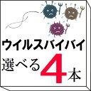 ウイルスバイバイ 4本選べるセット アロマオイル エッセンシャルオイル【香りと暮らす】