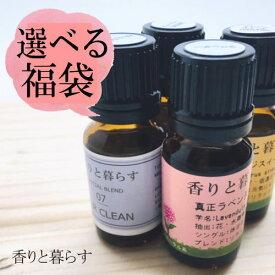 12種類から4本選べる福袋 アロマオイル エッセンシャルオイル 精油【香りと暮らす】