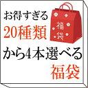 20種類から4本選べるお得すぎる福袋 アロマオイル エッセンシャルオイル 精油【香りと暮らす】