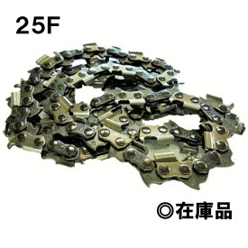 25F52E 25F052E 竹切用 オレゴン 替刃 刃数2倍 チェンソー ソーチェーン OREGON 替え刃 刃 チェーンソー ループチェーン oregon