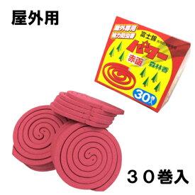 虫除けに効力 富士錦 パワー森林香 30巻入 赤箱 児玉兄弟商会