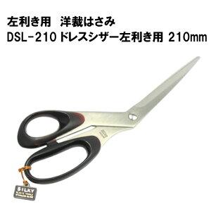 左利き用はさみ SILKY シルキー DSL-210 洋裁はさみ 左用 洋裁ハサミ 210mm 日本製