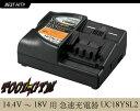日立工機[HITACHI KOKI]14.4V〜18Vスライド式リチウムイオンバッテリ専用充電器UC18YSL2