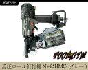 日立工機[HITACHI KOKI]高圧ロール釘打機NV65HMC(G・メタリックグレー)