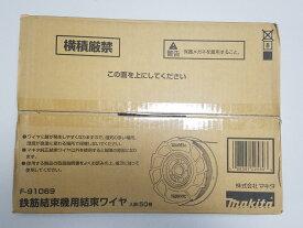 マキタ[makita]TR180DZK/TR180DRGX用結束ワイヤ(なまし線/径Φ0.8mm) F-91069 1箱(50巻入)