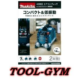 マキタ[makita] エアコンプレッサ AC462XS(青) 7L 高圧/一般対応