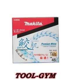 マキタ[makita]鮫肌 プレミアムホワイトチップソー 165mm 45枚刃 A-64353