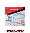 マキタ[makita]鮫肌 プレミアムホワイトチップソー 165mm 55枚刃 A-64369