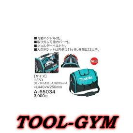 マキタ[makita] ソフトツールバック A-65034