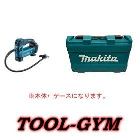 【ケース付】マキタ[makita] 18V 充電式空気入れ MP180DZ (本体+ケース)