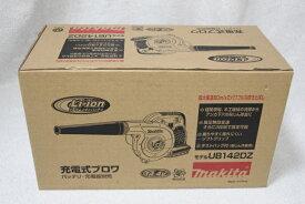 マキタ[makita]14.4V充電式ブロワUB142DZ(本体)