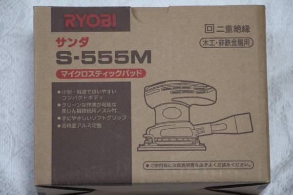 リョービ[RYOBI] サンダ S-555M