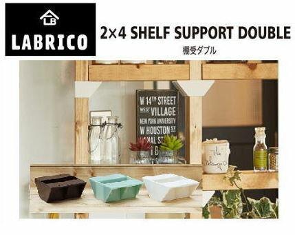 LABROCO 2×4 SHELF SUPPORT DOUBLE 棚受ダブル オフホワイト 1個入 ラブリコ シェルフサポートダブル