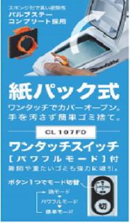 マキタコードレス掃除機CL107FDSHW充電式クリーナー10.8V[バッテリBL1015・充電器DC10SA・紙パック10枚・ダストバッグ1枚付]送料無料