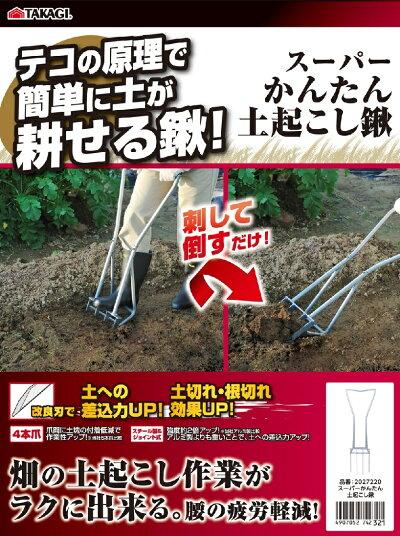高儀TAKAGI組立式スーパーかんたん土起こし鍬