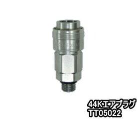 マックス 44Kエアプラグ TT05022