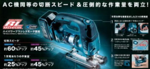 マキタ 充電式ジグソー 14.4V JV142DZK 本体のみ
