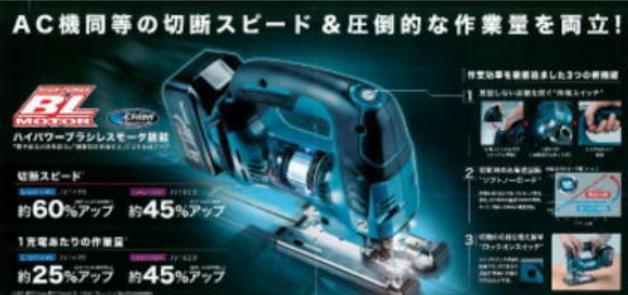 マキタ 充電式ジグソー 18V JV182DZK 本体のみ