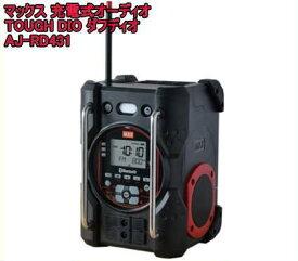 マックス 充電式オーディオ TOUGH DIO タフディオ AJ-RD431