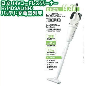 日立 コードレスクリーナー R14DSAL(NN) 本体のみ 充電器 バッテリ別売