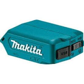 マキタ USB用アダプタ ADP08 10.8V用 スマートフォン、USB機器の充電に!