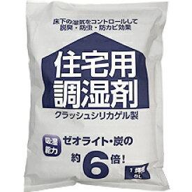 豊田化工 住宅用調湿剤 クラッシュシリカ 1坪用 8L シリカゲル 床下調湿
