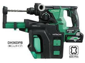 HiKOKI 36Vコードレスロータリハンマドリル 2.5Ah DH36DPB(2XP)