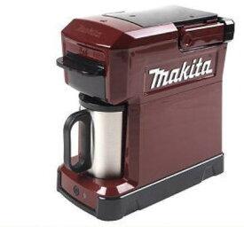 マキタ 充電式コーヒーメーカー CM501DZ青/CM501DZARオーセンティックレッド 本体のみバッテリ・充電器別売