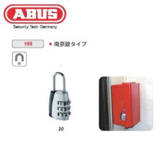 ABUS variableness type 155, Nanjing 20