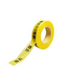 (株)敬相公式ショップ 作業表示テープ 撤去 黄色 現場用品 KEIAI K-AI