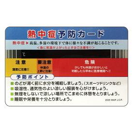 HO-1611 熱中症予防カード(10枚セット) 熱中症予防対策用品 (株)敬相公式ショップ KEIAI K-AI