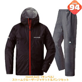 mont-bellモンベル ストームクルーザージャケット&パンツセット(色限定) レインウェア 雨カッパ 雨具 数量限定 楽天市場店限定 売り切り
