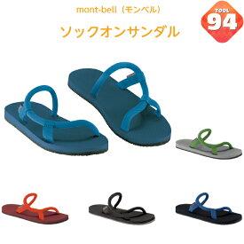mont-bell(モンベル) ソックオンサンダル SNSで大人気↑↑↑ 涼しい 草履 快適 定番 靴下のままで履ける S字形状