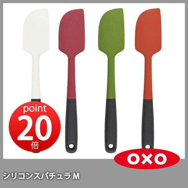 ● OXO オクソー シリコンスパチュラ M 【ポイント20倍付け】【父の日 キッチン おしゃれ インスタ映え 人気 ギフト プレゼントとして】
