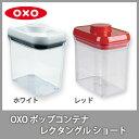 ●【数量限定!40%OFF!ポイント10倍!】【▼ホワイト完売】 OXO オクソー ポップコンテナ レクタングル ショート 保存容器 プラスチック (動画有)